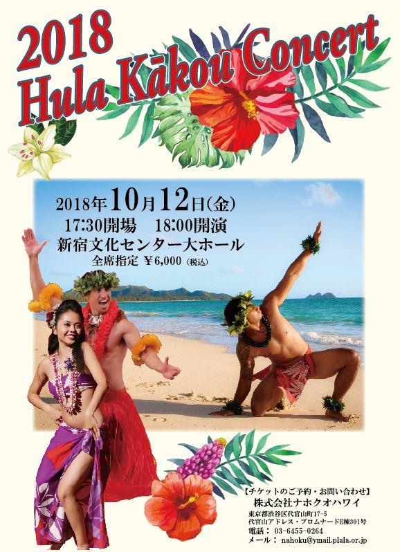 2018 Hula Kakou Concert