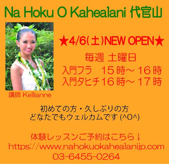 NEW CLASS OPEN !!