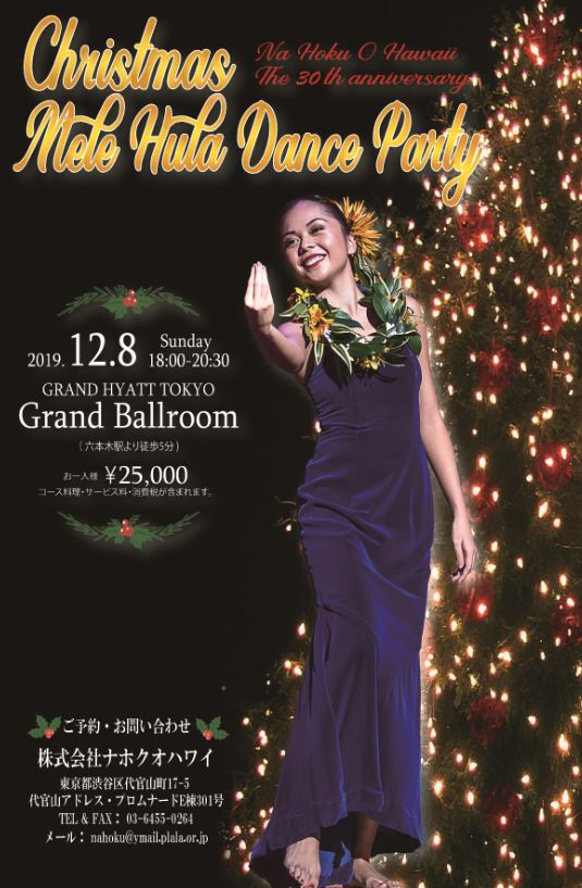 Christmas Mele Hula Dance Party at GRAND HYATT TOKYO