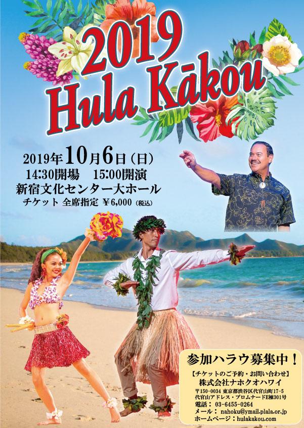 Hula Kākou 2019  開催のお知らせ