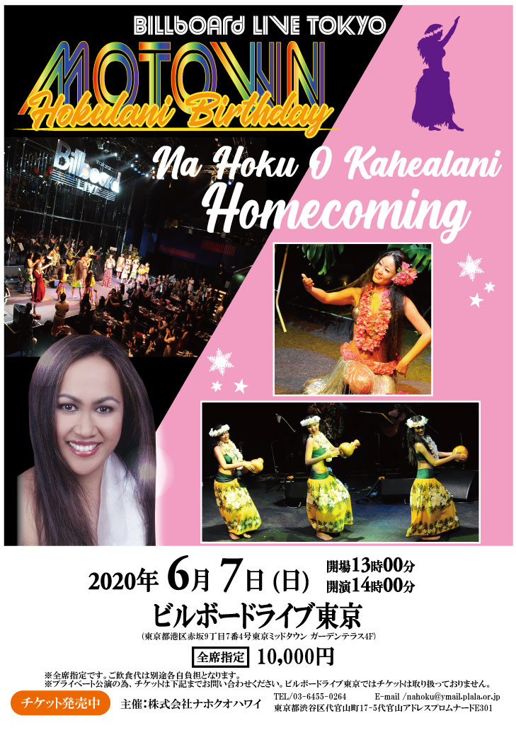 【中止】HOMECOMING & MOTOWN ; Hokulani Birthday